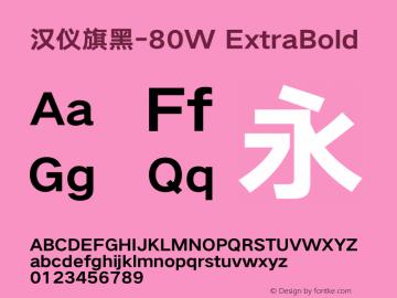 汉仪旗黑-80W ExtraBold Version 5.00 Font Sample