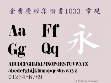金留庆经集楷书1033 常规 Version 1.033 October 23, 2014图片样张