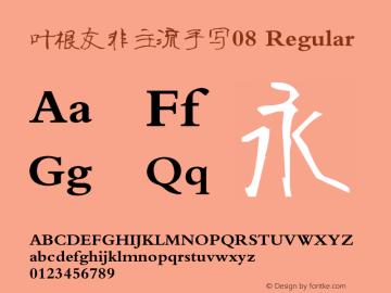 叶根友非主流手写08 Regular Version 1.00 August 9, 2011, initial release图片样张