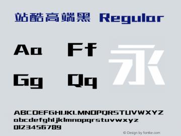 站酷高端黑 Regular Version 3.12图片样张