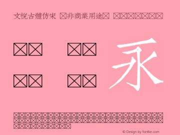 文悦古体仿宋 (非商业用途) Regular Version 1.000;PS 1;hotconv 1.0.79;makeotf.lib2.5.61930 Font Sample