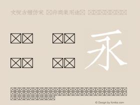 文悦古体仿宋 (非商业用途) Regular Version 1.003;PS 1;hotconv 1.0.79;makeotf.lib2.5.61930 Font Sample