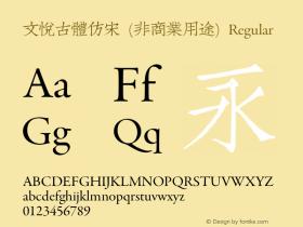 文悦古体仿宋 (非商业用途) Regular Version 1.004;PS 1;hotconv 1.0.79;makeotf.lib2.5.61930 Font Sample