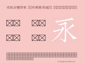 文悦古体仿宋 (非商业用途) Regular Version 1.002;PS 1;hotconv 1.0.79;makeotf.lib2.5.61930 Font Sample