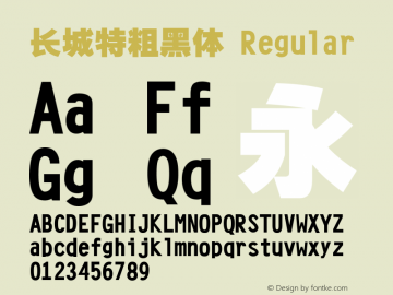 长城特粗黑体 Regular Version 0.00 May 14, 2013图片样张
