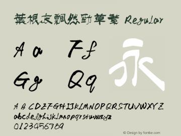 叶根友飘然劲草繁 Regular Version 1.00 October 27, 2011, initial release图片样张