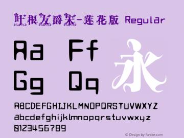 叶根友爵宋-莲花版 Regular Version 1.00 September 30, 2013, initial release图片样张