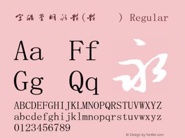 字酷堂明行体(体验版) Regular V1.0 Font Sample