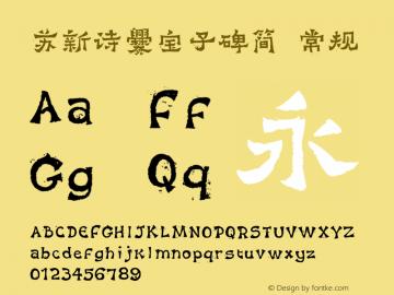 苏新诗爨宝子碑简 常规 Version 1.00 Font Sample