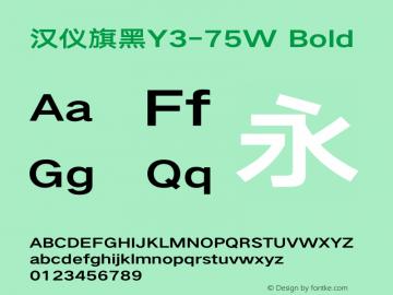 汉仪旗黑Y3-75W Bold Version 5.00图片样张
