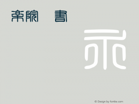 楽院篆書 Regular 1.0 Font Sample