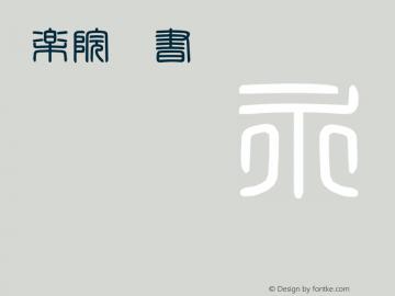 楽院篆書 Regular 1.0 Font Sample