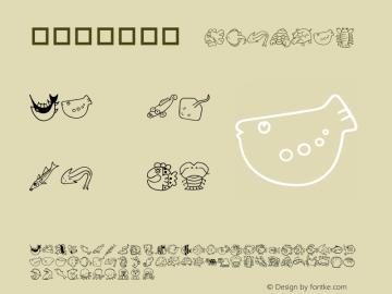 華康海洋生物篇 Regular Version 1.01图片样张