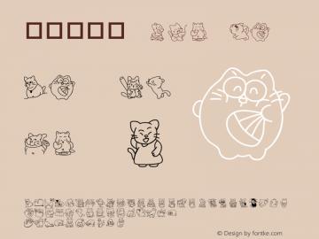 華康貓咪篇 Regular Version 1.01 Font Sample
