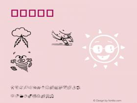 華康天氣篇 Regular Version 1.01 Font Sample