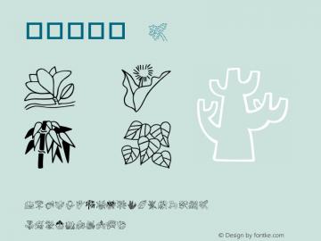 華康植物篇 Regular Version 1.01 Font Sample