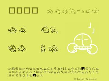 華康睡人 Regular Version 1.01 Font Sample