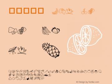 華康蔬菜篇 Regular Version 1.01 Font Sample
