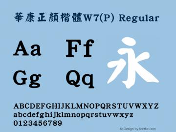 華康正顏楷體W7(P) Regular Version 3.00图片样张
