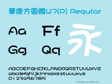 華康方圓體W7(P) Regular Version 2.00 Font Sample