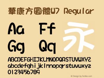 華康方圓體W7 Regular Version 2.00 Font Sample