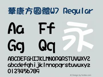 華康方圓體W7 Regular Version 2.10 Font Sample