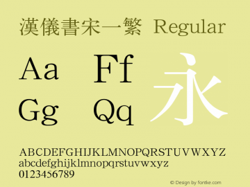 汉仪书宋一繁 Regular Version 3.53 Font Sample