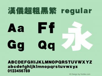 汉仪超粗黑繁 regular 1.00 Font Sample