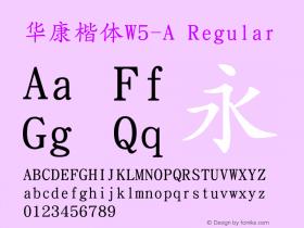 华康楷体W5-A Regular Version 3.300图片样张