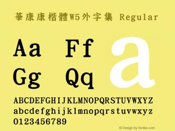 華康康楷體W5外字集 Regular Version 2.00 Font Sample