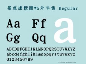 華康康楷體W5外字集 Regular Version 2.10 Font Sample