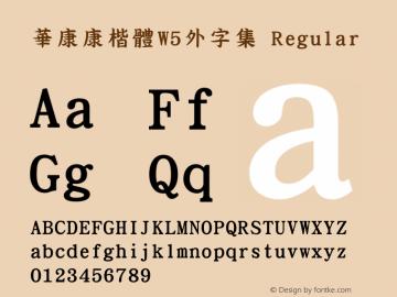 華康康楷體W5外字集 Regular Version 2.10图片样张