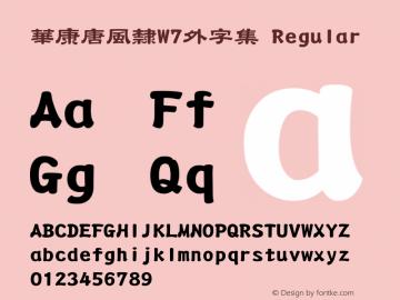 華康唐風隸W7外字集 Regular Version 2.00图片样张