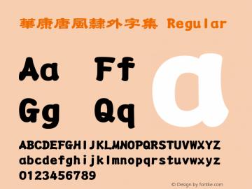 華康唐風隸外字集 Regular Version 2.00 Font Sample