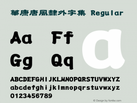 華康唐風隸外字集 Regular 1 Aug., 1999: Unicode Version 1.00图片样张