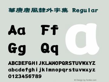 華康唐風隸外字集 Regular 1 Aug., 1999: Unicode Version 1.00 Font Sample