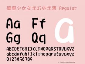 華康少女文字W7外字集 Regular Version 2.00图片样张