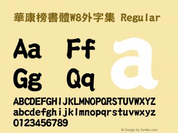 華康榜書體W8外字集 Regular Version 2.00图片样张