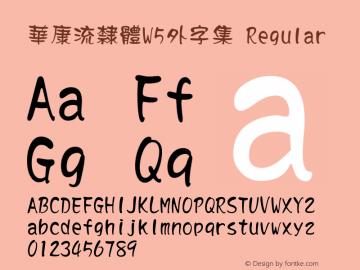 華康流隸體W5外字集 Regular Version 2.00图片样张