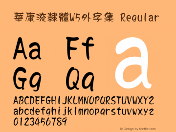 華康流隸體W5外字集 Regular 20 AUG, 2000: Version 2.00图片样张
