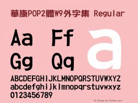 華康POP2體W9外字集 Regular Version 2.00 Font Sample