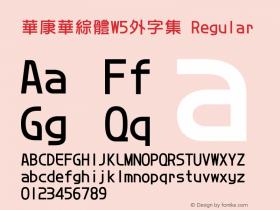 華康華綜體W5外字集 Regular Version 2.00图片样张