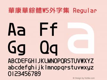華康華綜體W5外字集 Regular Version 2.00 Font Sample