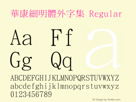 華康細明體外字集 Regular Version 2.00 Font Sample