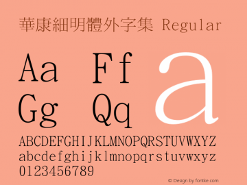 華康細明體外字集 Regular Version 2.00 Font Sample