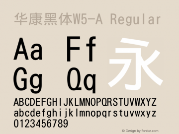 华康黑体W5-A Regular Version 3.0 Font Sample
