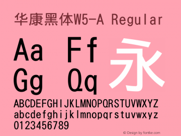 华康黑体W5-A Regular Version 3.300 Font Sample