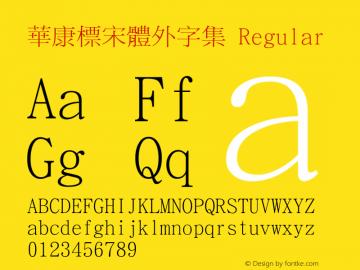 華康標宋體外字集 Regular Version 2.00 Font Sample
