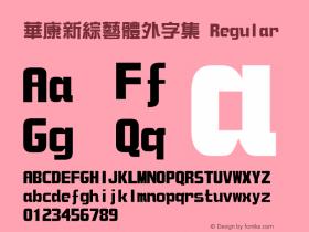 華康新綜藝體外字集 Regular Version 2.00图片样张