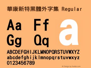 華康新特黑體外字集 Regular Version 2.00 Font Sample
